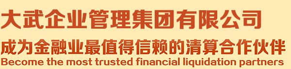 大武企业管理集团有限公司官方